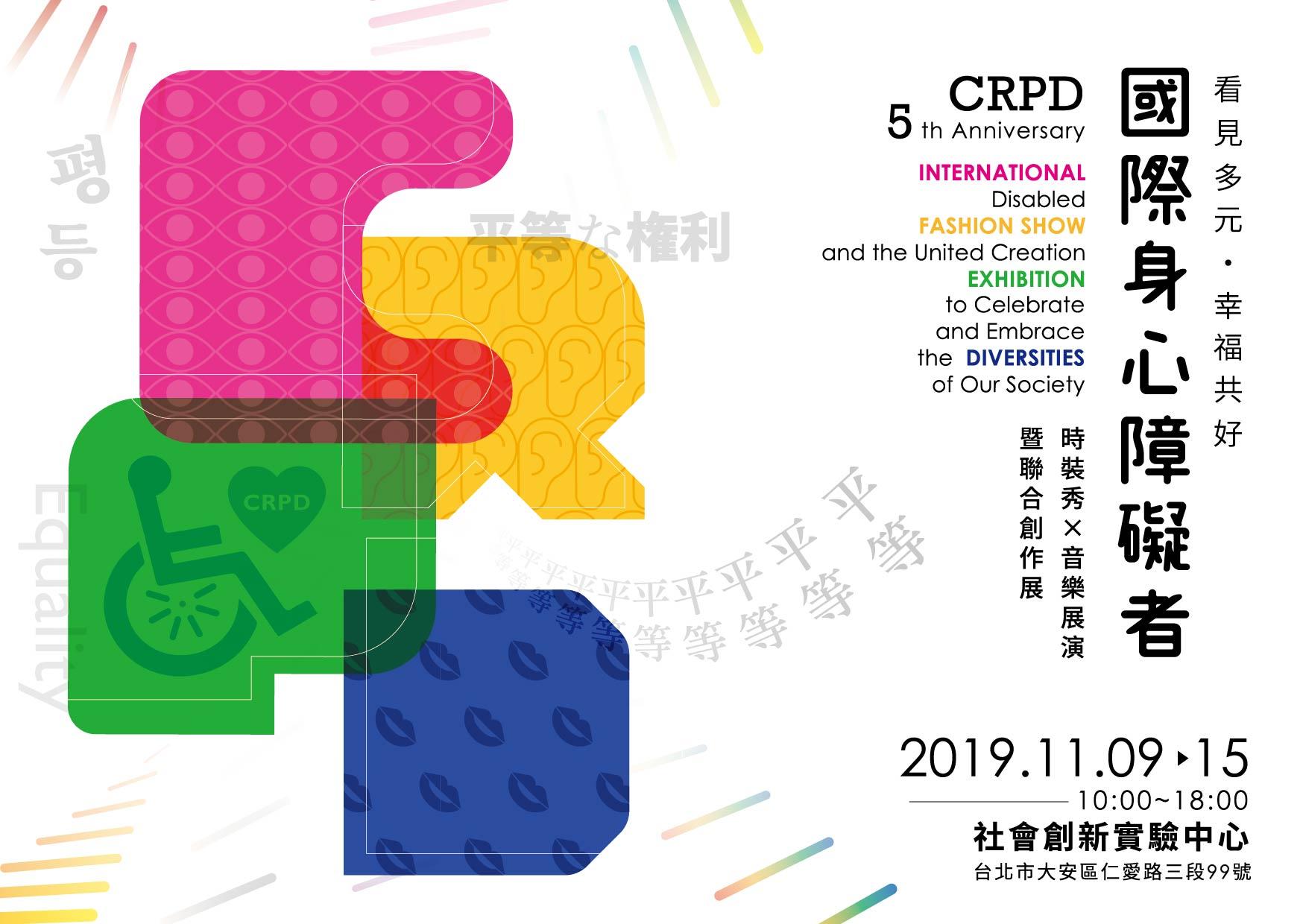 台湾国営福祉イベント