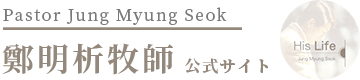 Pastor Jung Myung Seok 鄭明析牧師 公式サイト