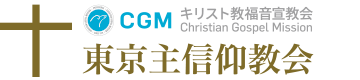 キリスト教福音宣教会 東京主信仰教会