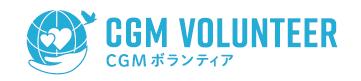 CGM  Volunteer CGMボランティア