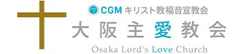 Osaka Lord's Love Church 大阪主愛教会