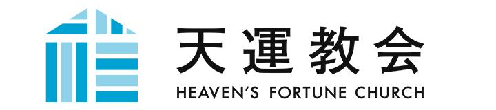 Heaven's Fortune Church 天運教会